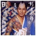 杉良太郎 / 杉良太郎主演テレビ時代劇主題歌集 [CD]