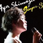 島津亜矢 / SINGER3 [CD]