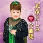 天童よしみ/天童よしみ2017年全曲集(CD)