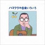 浜口庫之助/ハマクラの音楽いろいろ 浜口庫之助〜生誕100年記念〜(CD)