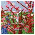 樋口了一/了〜はじまりの風〜(CD)