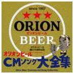 オリオンビールCMソング大全集(CD)