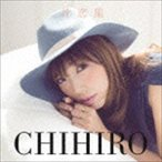 CHIHIRO / 片恋集 [CD]
