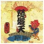 怒髪天/歩きつづけるかぎり(CD)