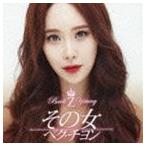 ペク・チヨン / その女(通常盤) [CD]