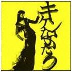 シシド・カフカ/キケンなふたり(通常盤)(CD)