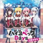 大島はるな/ハイスペックDays(パターンA)(CD)