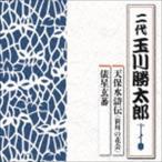 玉川勝太郎[二代目]/天保水滸伝(笹川の花会)/俵星玄蕃(CD)