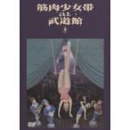 筋肉少女帯/at 武道館(DVD)