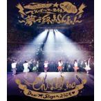 でんぱ組.inc/ワールドワイド☆でんぱツアー2014 in