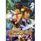 萌えよ!ドラゴンガールズ 第1巻(DVD)