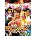 萌えよ!ドラゴンガールズ 第3巻(DVD)