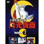 月光仮面 正義を愛する者 Volume.7(DVD)