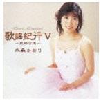 水森かおり/歌謡紀行V(CD)