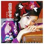 吉木りさ/夜桜お七(CD+DVD)(CD)