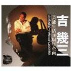 吉幾三/芸能生活40周年企画 シングルパーフェクトコレクション(CD)