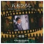 五木ひろし/ベストセレクションII(1971〜1994)〜暖簾〜(CD)