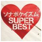 ソナーポケット/ソナポケイズム SUPER BEST(通常盤/デビュー5周年記念)(CD)