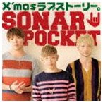 Sonar Pocket/X'masラブストーリー