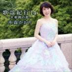 水森かおり/歌謡紀行14 〜大和路の恋〜(CD)