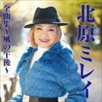 北原ミレイ/北原ミレイ全曲集〜風の午後(CD)