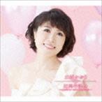 水森かおり/水森かおり 20周年記念 〜オリジナルベストセレクション〜(CD)
