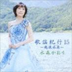 水森かおり/歌謡紀行15 〜越後水原〜(CD)