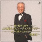 菅原洋一 / 歌い続けて60年 ふり返ればビューティフルメモリー -85歳の私からあなたへ- [CD]