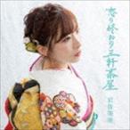 岩佐美咲 / 恋の終わり三軒茶屋(通常盤A) [CD]