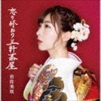 岩佐美咲 / 恋の終わり三軒茶屋(通常盤B) [CD]