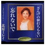 北原ミレイ/ざんげの値打ちもない/忘れないで(CD)