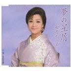 松原のぶえ/夢の星屑(かけら)/夏…あの日の夢(CD)