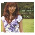 なつこ/ふる里 みなかみ(CD)
