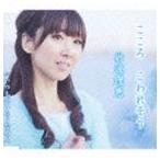 岩波理恵/こころ こわれそう(CD)