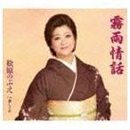 松原のぶえ/霧雨情話/夢しぐれ(CD)