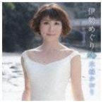 水森かおり/伊勢めぐり c/w鳥羽の旅(CD)