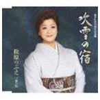 松原のぶえ/吹雪の宿/忍び川(芸能生活35周年記念)(CD)