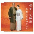 吉幾三&香西かおり/明日の夫婦酒/ちょい悪オヤジ(CD)