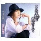 岩波理恵/こんな夜はせつなくて/夕暮れの街(CD)