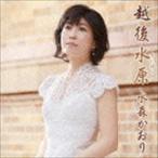 水森かおり/越後水原(タイプA)(CD)