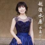 水森かおり/越後水原(タイプB)(CD)