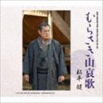 松平健/劇場公開映画「浅草・筑波の喜久次郎」挿入歌::むらさき山哀歌(CD)