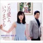 南部なおと&紫吹淳/この愛よ、いつまでも/忘れない今も(CD)
