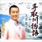 大井進 / 手取川物語/金沢ええところ [CD]