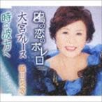 鶴田梨歌/鴎の恋のボレロ/大宮ブルース/時の彼方へ(CD)