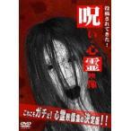 投稿されてきた! 呪いの心霊映像(DVD)