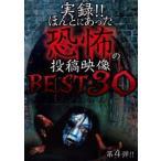 実録!!ほんとにあった恐怖の投稿映像 BEST 30 第4弾(DVD)