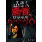 実録!!ほんとにあった恐怖の投稿映像 BEST 30 第6弾 [DVD]