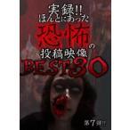 実録!!ほんとにあった恐怖の投稿映像 BEST 30 第7弾 [DVD]