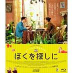 ぼくを探しに(Blu-ray)